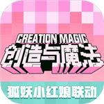 创造与魔法最新破解版