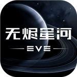 EVE星战前夜无烬星河ios