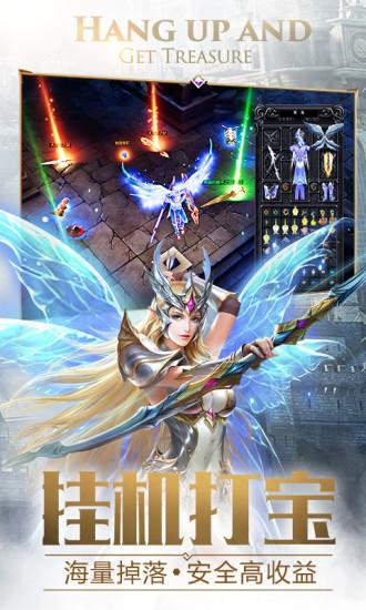 大天使之剑安卓官方