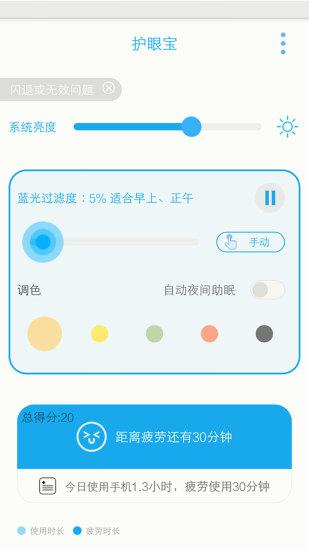 护眼宝app下载