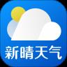 新晴天气天气预报安卓下载
