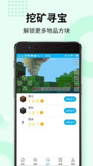 多玩我的世界盒子app官方下载