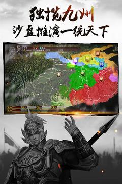 三国连环战无限元宝