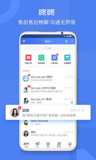 京麦工作台app下载