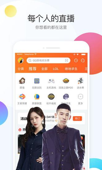 斗鱼直播手机版app下载