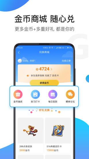 骑士助手手机版app