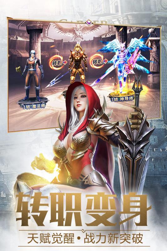 大天使之剑变态版下载