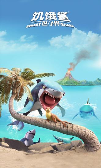 饥饿鲨世界破解版免费
