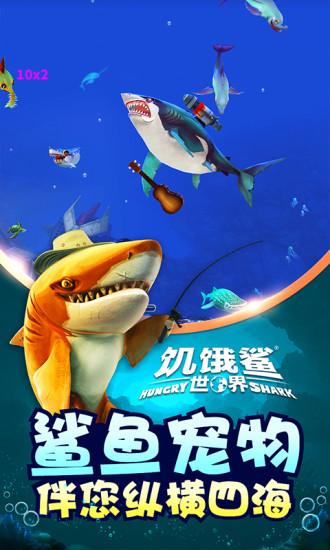 饥饿鲨世界免费下载