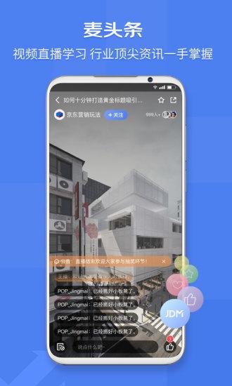 京麦工作台app