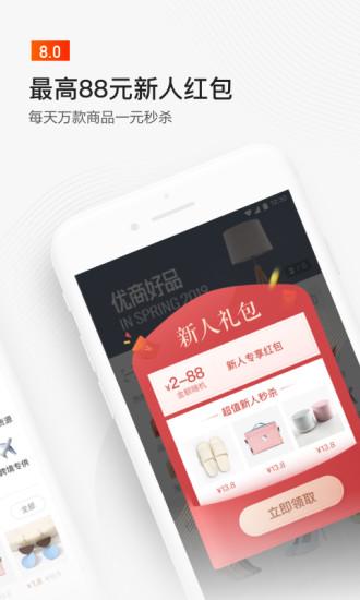 阿里巴巴手机版app