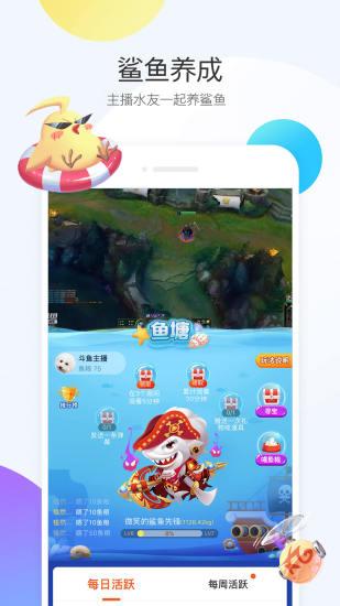 斗鱼直播手机版app