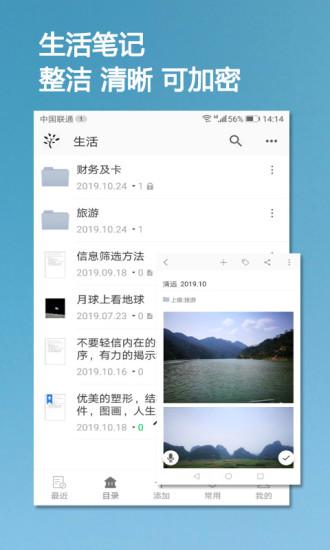 小筑笔记app下载