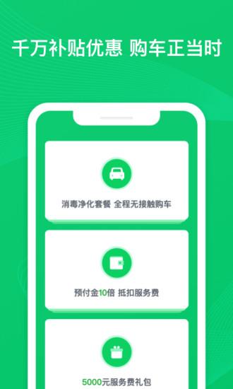 瓜子二手车安卓app