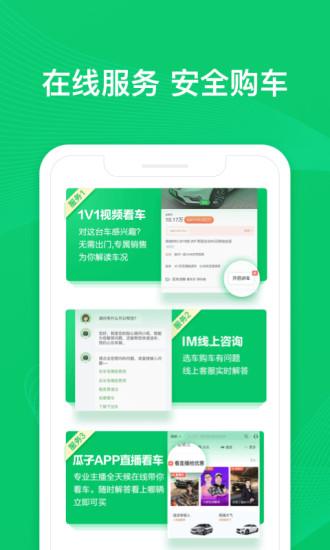 瓜子二手车官方app下载