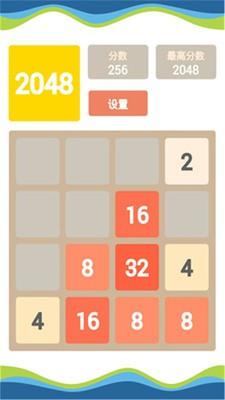 2048中文版游戏下载