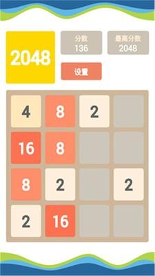 2048中文版游戏