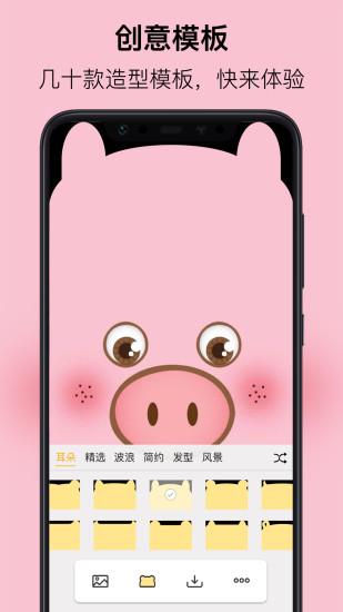 刘海壁纸app下载