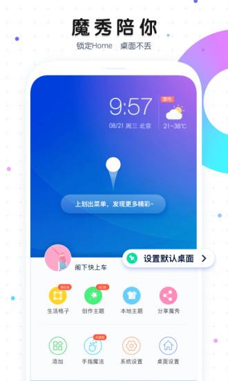 魔秀桌面app官方手机版