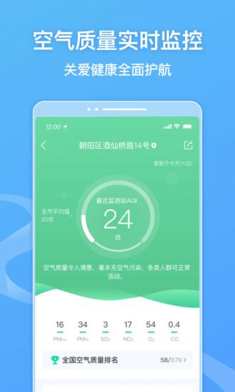 墨迹天气手机验证领58彩金不限id最新手机版