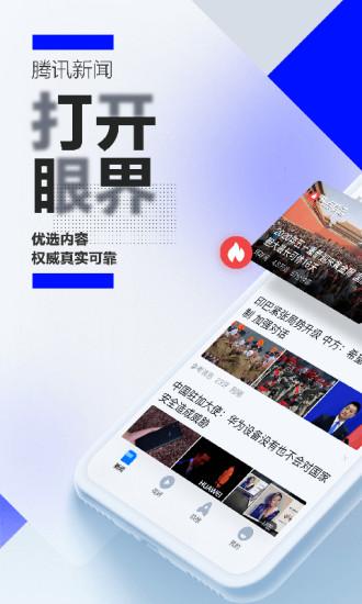 腾讯新闻迷你版下载