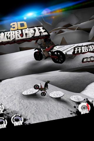 3D极限摩托中文下载