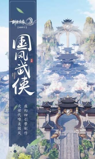 剑侠情缘2破解版下载