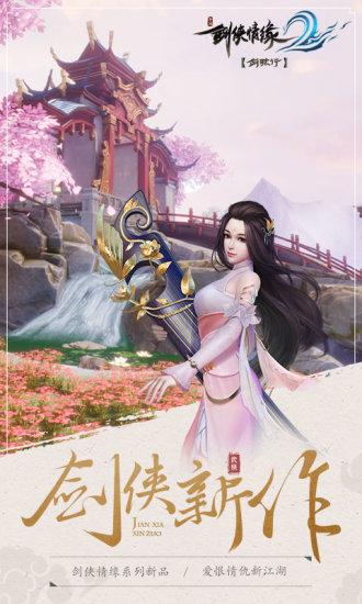 剑侠情缘2破解版下载最新版