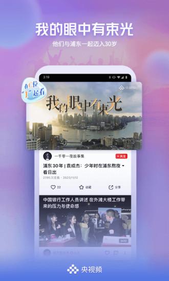 央视频客户端app
