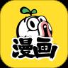 暴走漫画旧版本app下载