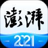 澎湃新闻app英文版下载