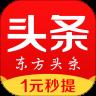东方头条最新版本下载安装app