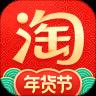 手机淘宝app下载最新版