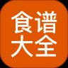 食谱大全app官方下载