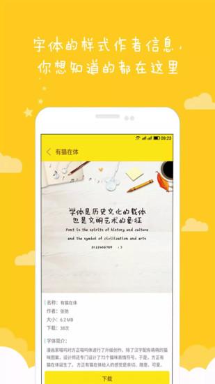 方正字酷app下载