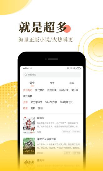 宜搜小说快速版下载