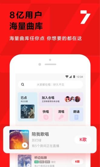 全民K歌破解版app