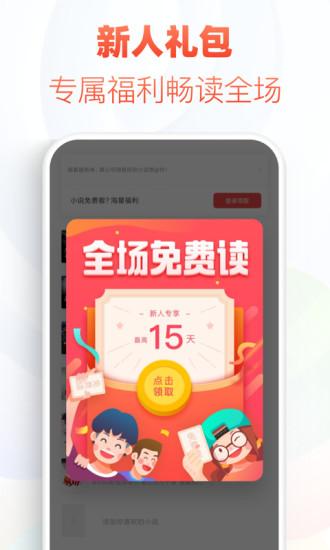 追书神器app
