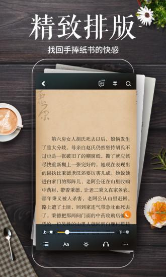 多看阅读app最新版