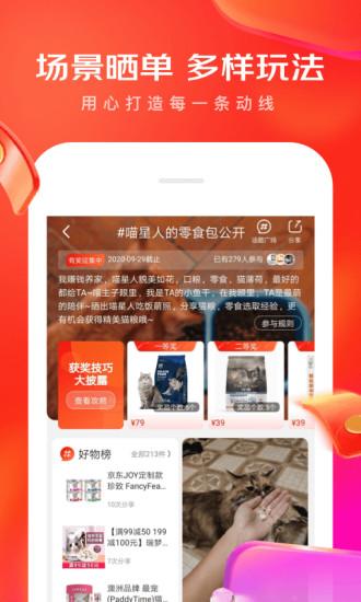 京东app官方