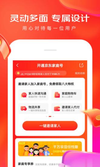 京东app安卓版下载