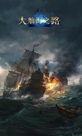 大航海之路最新版