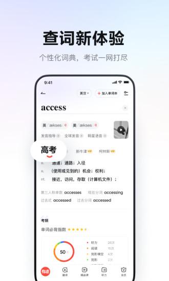 网易有道词典app官方下载
