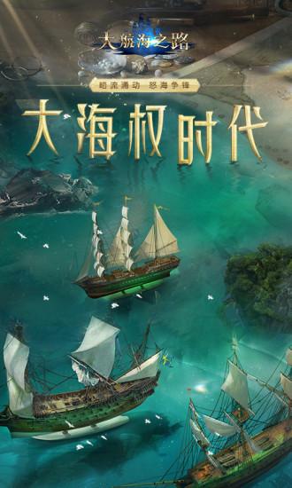 大航海之路最新版下载