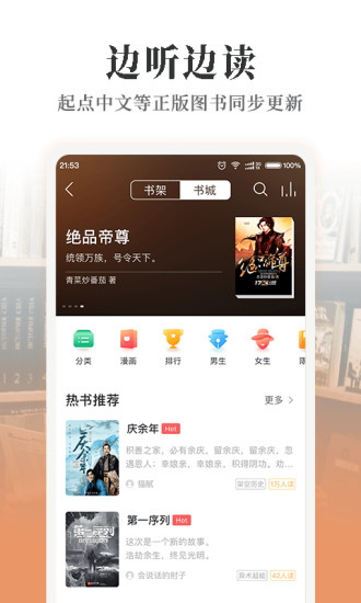懒人听书app安卓版下载