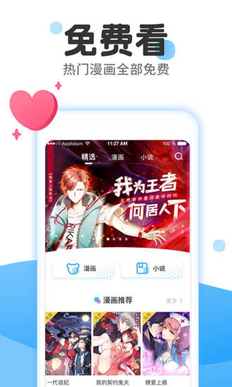 漫画免费大全app官方下载