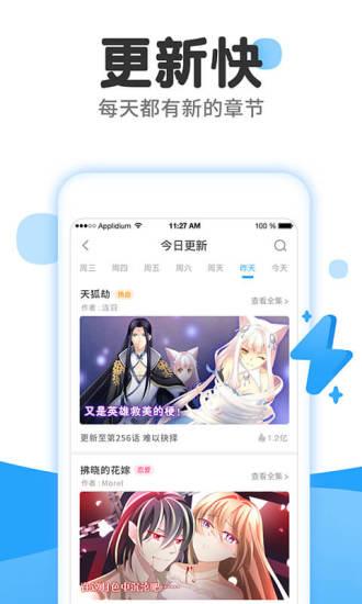 漫画免费大全app