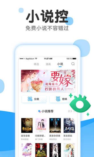 漫画免费大全app官方