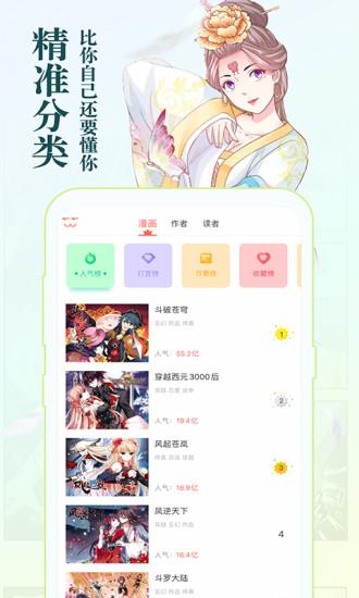 知音漫客app安卓版