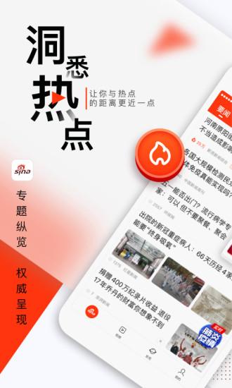新浪新闻app安卓版下载